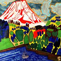若さぎつり舟のある富士
